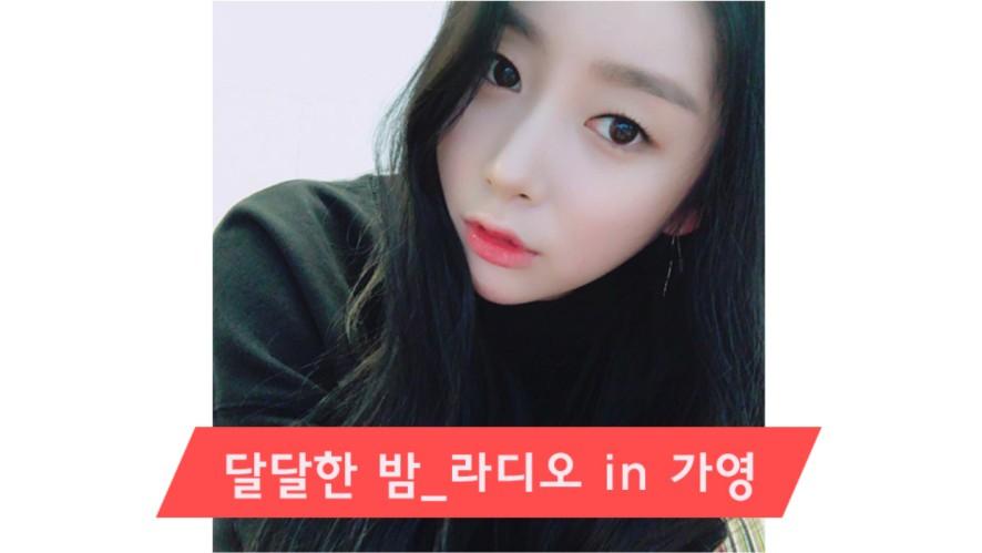 라디오 in 가영 #24-2