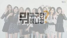구구단(gugudan) 구구단뭐하나영? ep.11