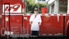 [이동휘] 소방관 Go 챌린지 캠페인