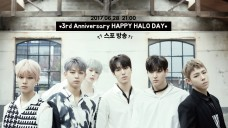 "HALO 3rd Anniversary ""HAPPY HALO DAY"" (스포방송)"