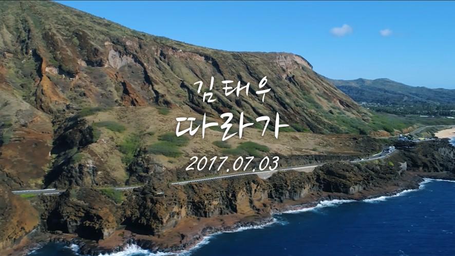 김태우(KIM TAE WOO) - 따라가 M/V Teaser