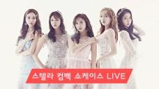 스텔라 컴백 쇼케이스 LIVE