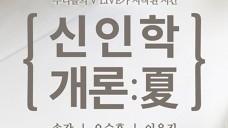 [V LIVE] 신인학개론 : 夏 프리뷰 (feat. 화보촬영)