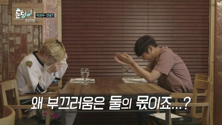 눈덩이 프로젝트 EP.3 - 성공한 덕후의 Dream's come true?
