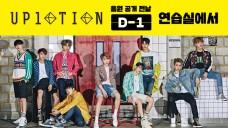 [D-1] 연습실로 놀러와~ STAR;DOM 음원 공개 하루 전!