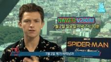 (예고) 톰 홀랜드 X 제이콥 배덜런 <스파이더맨: 홈커밍> V라이브 '(Preview) <Spider-Man: Homecoming> V LIVE