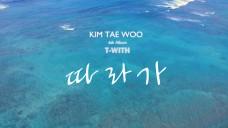 김태우(KIM TAE WOO) - 따라가 M/V