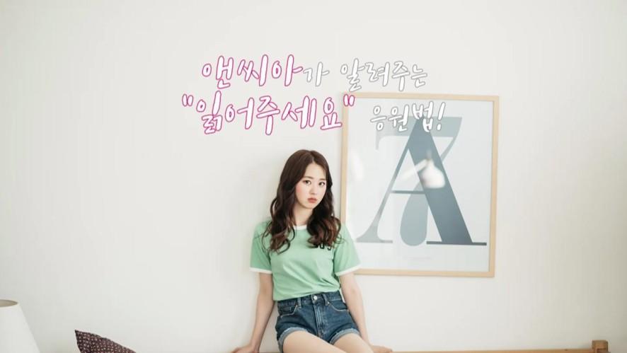 [앤씨아]읽어주세요(Love me)_응원법 안내 영상
