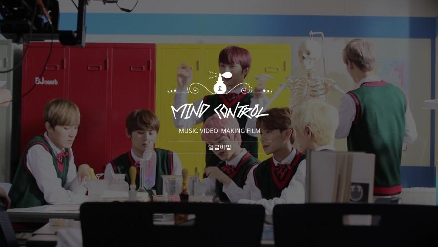 일급비밀(TOPSECRET) 'MIND CONTROL' M/V Making Film