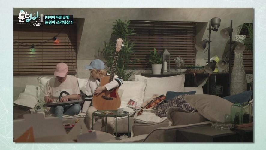 [단독] 눈덩이 프로젝트 조각영상1 - 헨리x마크 벤쿠버 케미