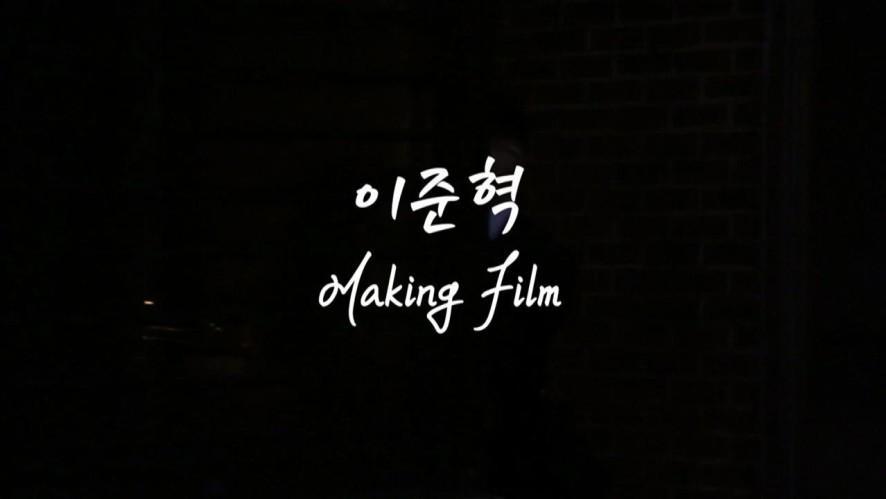 [이준혁] ★단독공개★ 얄밉재 온냉 매력 방출 현장!