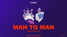 MAN TO MAN #3 서사무엘 & 김아일(Samuel Seo, Qim Isle) 편