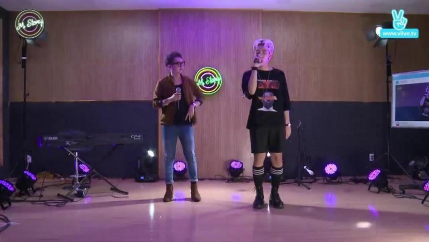 M Story with Erik - Ghen (ft Min xù)