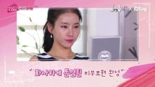 [beauty's code] 김정민이 추천하는 핫!썸머템은? _ 5회