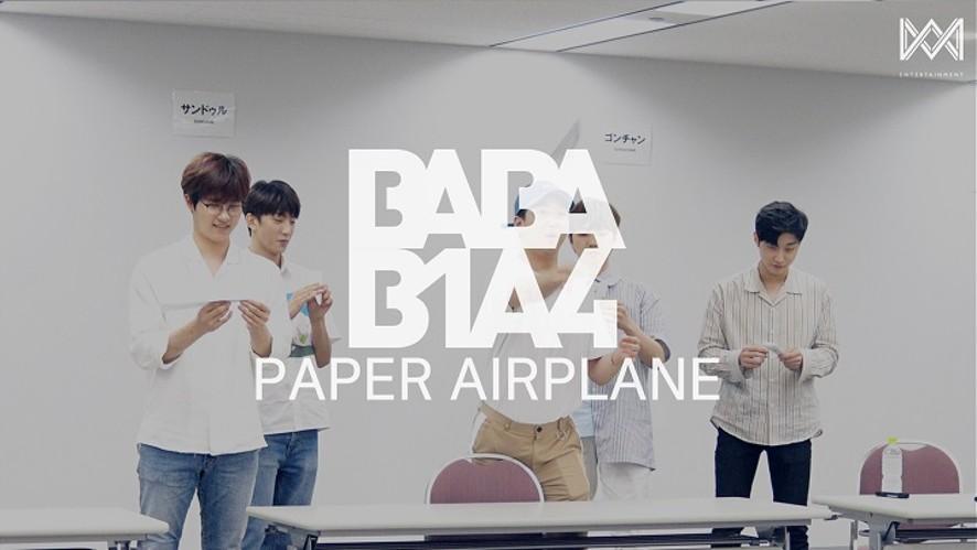 [BABA B1A4 2] EP.47