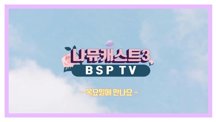 나뮤캐스트 시즌3  Ep.1 - 고고썸머 (9MUSES CAST season3 Ep1 - GoGoSummer)