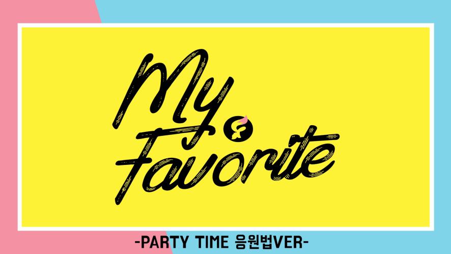 Favorite(페이버릿) - Party Time 응원법