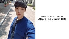 [선우] 써누's review 6화