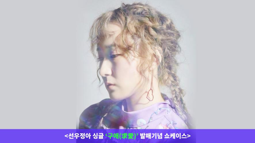 선우정아 '구애(求愛)' 발매기념 쇼케이스