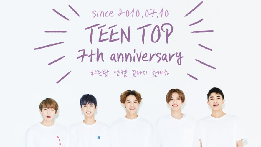 틴탑♥엔젤 7주년 축하 방송!