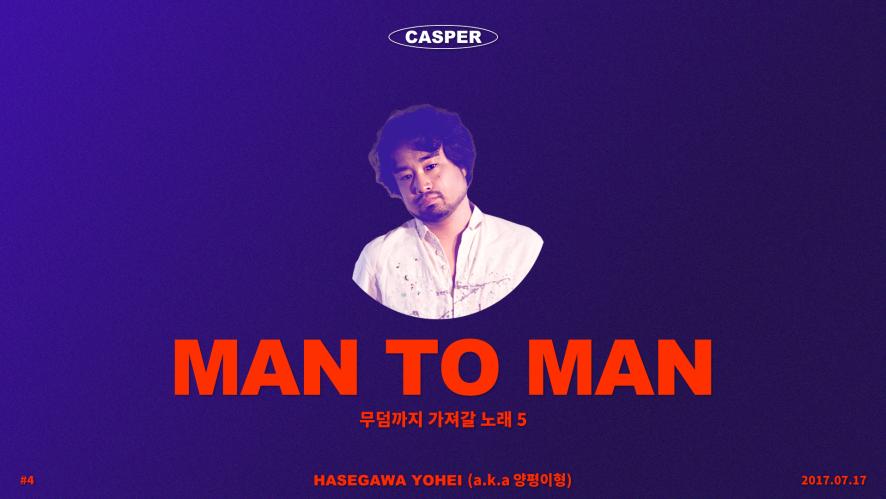 MAN TO MAN #4 양평이형(of 장기하와 얼굴들) 편