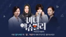 온스타일 <바디 액츄얼리> 야밤 '질FUN'한 톡★
