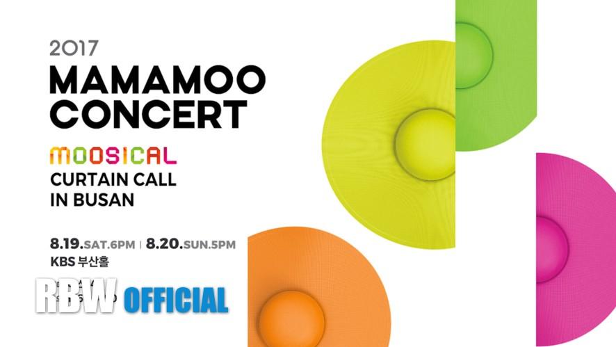 [Teaser] 2017 MAMAMOO CONCERT <MOOSICAL> IN BUSAN