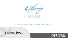 """러블리즈(Lovelyz) Summer Concert """"Alwayz"""" Teaser"""