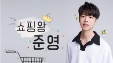 [ 최준영 ] '쇼핑왕 준영'