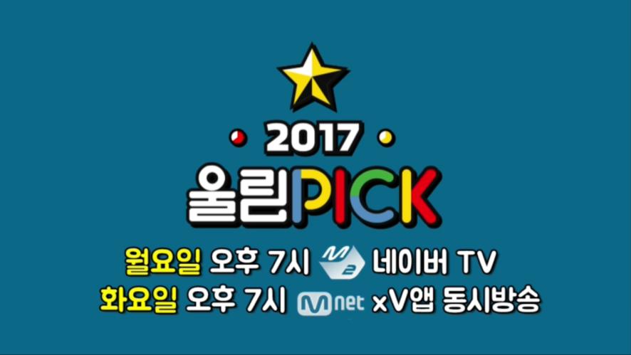 '2017 울림PICK' 8회 예고편