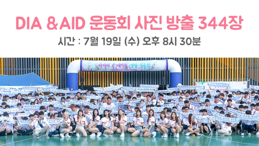 DIA & AID 운동회 사진 방출 344장