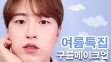 [후니언_Whonieun] 여름특집 보송보송 구름메이크업 (Oil-less cloudy makeup)