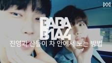 [BABA B1A4 2] EP.48