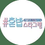 러블리즈 미주&예인의 혼밥스타그램 (Lovelyz Mijoo & Yein's Honbab)