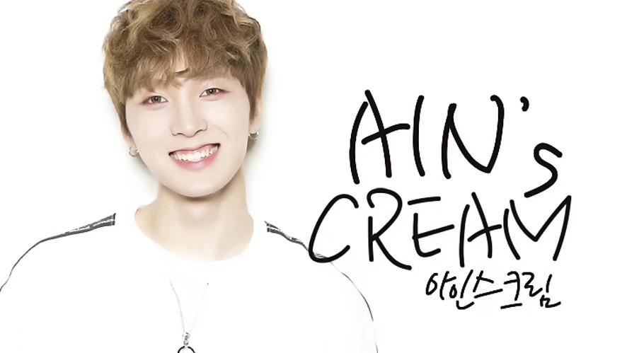 [일급비밀] 아인스크림 AIN'S CREAM #06 : 두번째 특별게스트와 함께!!