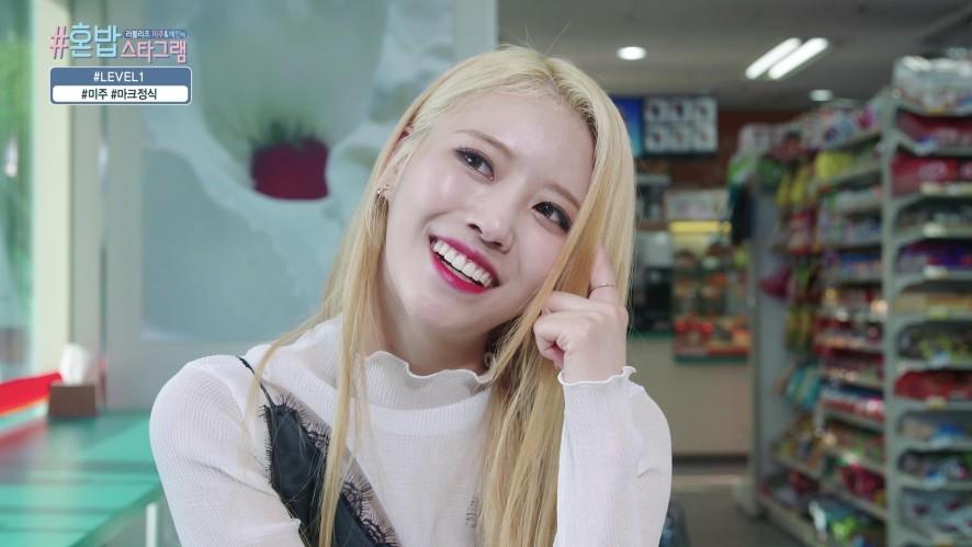 러블리즈 미주&예인의 혼밥스타그램 #미주편 1회(편의점)