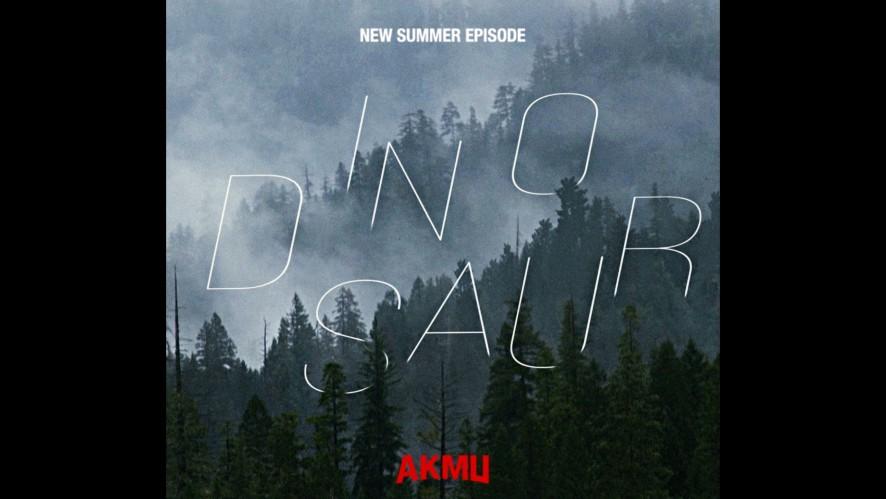 AKMU – NEW SUMMER EPISODE 'DINOSAUR'