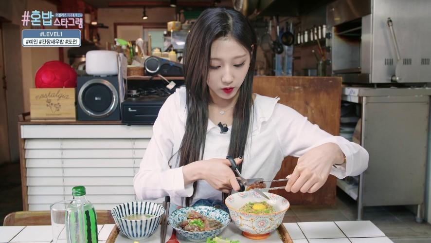러블리즈 미주&예인의 혼밥스타그램 #예인편 1회(간장새우밥)