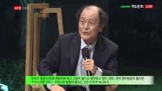 김제동의 질문과 함께하는 Jo Jung-Rae 조정래 대담