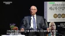 Klaus Schwab 클라우스 슈밥 X 정재승 '제4차 산업혁명 이후의 미래'