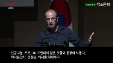 Yuval Noah Harari 유발 하라리 '인간은 과연 쓸모 없어지는가'
