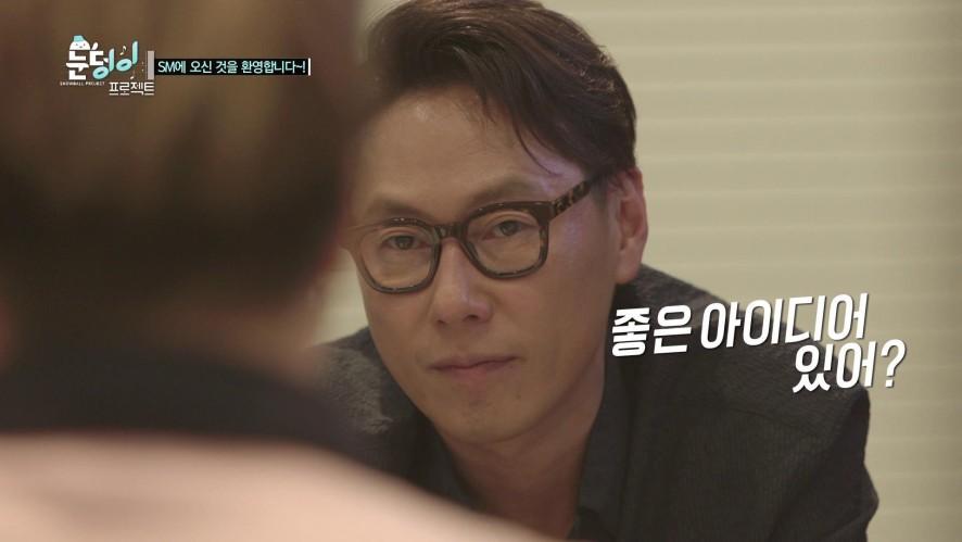 눈덩이 프로젝트 EP.21 - 저비용, 고퀄리티, 신감독의 등장