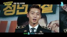 (예고) 박서준 X 강하늘 <청년경찰> 쇼케이스 라이브 '(Preview) <Midnight Runners> Showcase LIVE'