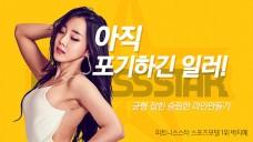[StyLive] 피트니스스타_박지혜의 균형 잡힌 슬림한 라인만들기