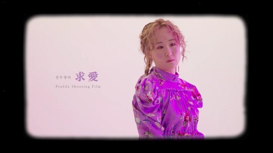 [선우정아] '구애' 프로필 촬영현장