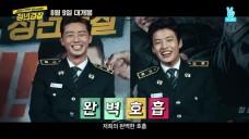 (예고) 박서준 X 강하늘 X 김주환 감독 <청년경찰> 무비토크 라이브 '(Preview) <Midnight Runners> MovieTalk LIVE'