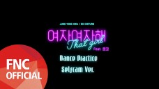 정용화 (Jung Yong Hwa) - 여자여자해 (That Girl) 안무 영상 셀프캠 Ver.