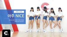 [GOOD DAY] 굿데이 - 아주 NICE (DANCE COVER)