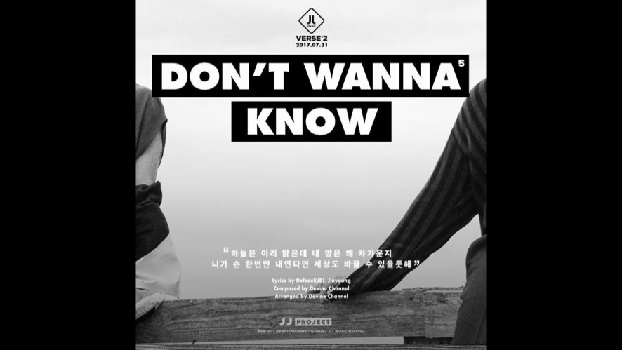 """JJ Project <Verse 2> Track Card 5 """"Don't Wanna Know"""""""