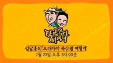 """탁PD의 여행수다_김남훈의 """"으라차챠 북유럽 여행기"""""""